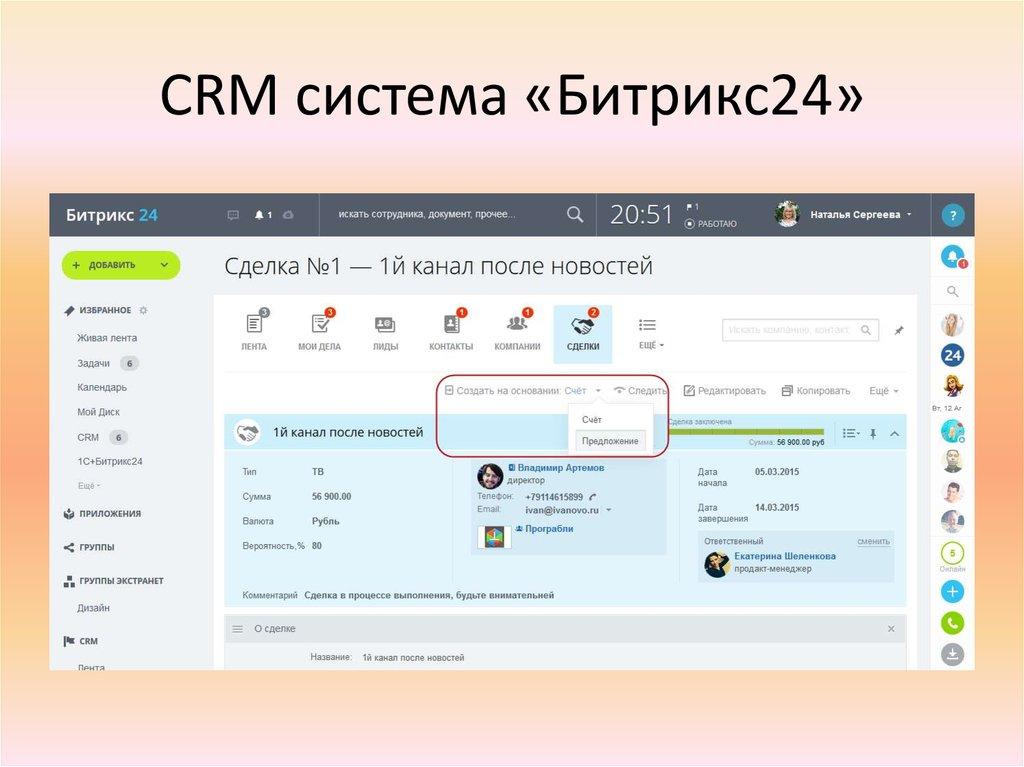 Купить CRM систему Битрикс